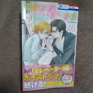 ハクセンシャ(白泉社)のスキップ・ビート! 46(少女漫画)
