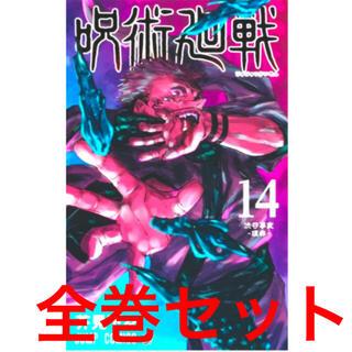 集英社 - 呪術廻戦 全巻セット 0-14巻 新品未使用