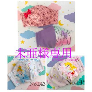 No.147 インナーマスク♡  禰󠄀豆子 胡蝶忍 セット 鬼滅の刃
