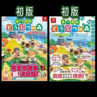 Nintendo Switch - あつ森 ザ・コンプリートガイド / 完全攻略本+超カタログ 初版 2冊セット
