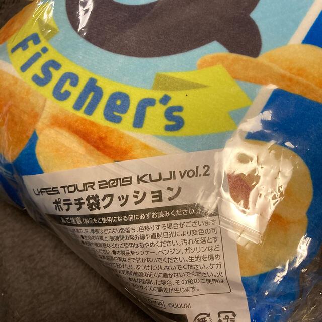 フィッシャーズ ポテチ袋クッション エンタメ/ホビーのタレントグッズ(その他)の商品写真
