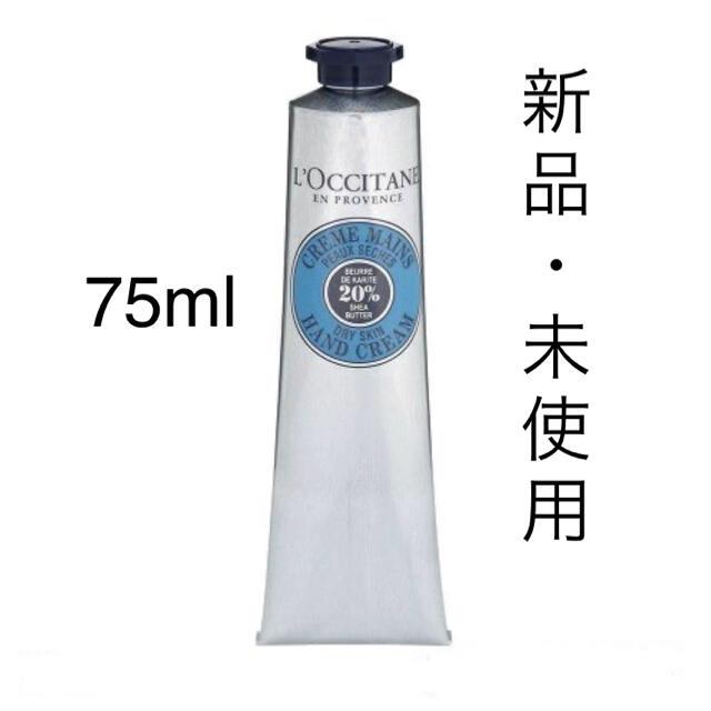 L'OCCITANE(ロクシタン)の[特価品]ロクシタン シア ハンドクリーム 75ml L'OCCITANE  コスメ/美容のボディケア(ハンドクリーム)の商品写真