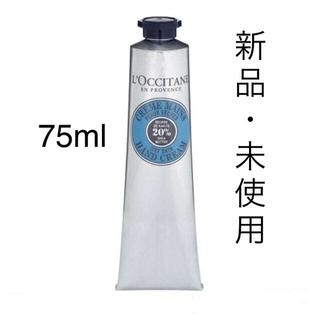 L'OCCITANE - [特価品]ロクシタン シア ハンドクリーム 75ml L'OCCITANE