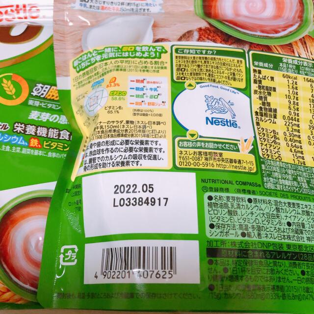Nestle(ネスレ)のミロ ネスレ 240g  8パックセット 食品/飲料/酒の飲料(その他)の商品写真