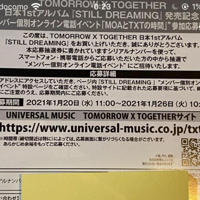 txtシリアル4枚 エンタメ/ホビーのCD(K-POP/アジア)の商品写真