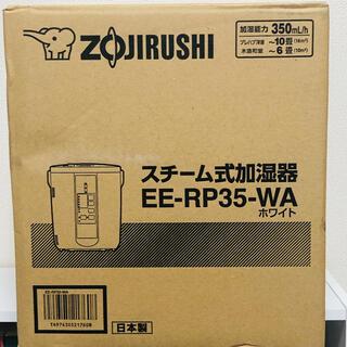 ゾウジルシ(象印)の【新品】象印 加湿器 2.2L  ホワイト EE-RP35-WA×2(加湿器/除湿機)