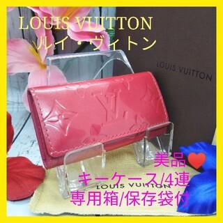 LOUIS VUITTON - 人気 上品1品♥美品 LOUIS VUITTON ルイヴィトン 4連 キーケース