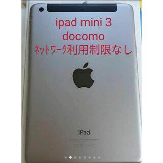 iPad - ipad mini 3 wifi+cell docomo 16gb