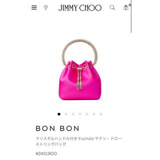 JIMMY CHOO - ジミーチュウ BON BON クリスタルハンドル付き サテン・バッグ