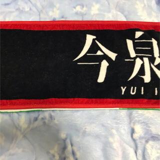 ケヤキザカフォーティーシックス(欅坂46(けやき坂46))の欅坂46 今泉佑唯 マフラータオル(アイドルグッズ)