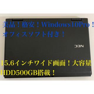エヌイーシー(NEC)のNEC/Windows10Pro/ノートPC/オフィスソフト/ノートパソコン(ノートPC)