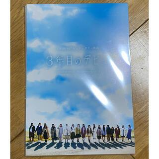 ケヤキザカフォーティーシックス(欅坂46(けやき坂46))の日向坂46 3年目のデビュー 特典ポストカード(全20枚)(アイドルグッズ)