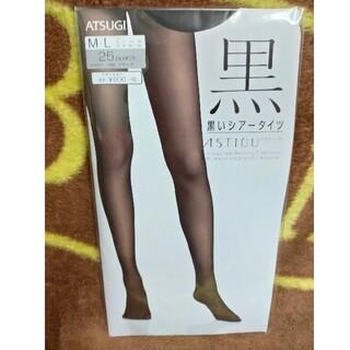 アツギ(Atsugi)のアツギタイツ 黒いシアータイツ 25デニール  M〜L【新品未使用】(タイツ/ストッキング)