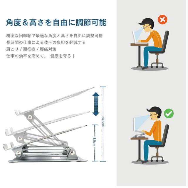 新品未使用 ノートPCスタンド タブレットスタンド ラップトップスタンド スマホ/家電/カメラのPC/タブレット(PC周辺機器)の商品写真