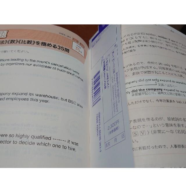 ★新品同様★【未使用品】TOEIC L&Rテスト文法問題でる1000問 エンタメ/ホビーの本(資格/検定)の商品写真