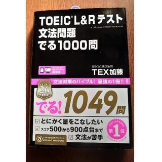 ★新品同様★【未使用品】TOEIC L&Rテスト文法問題でる1000問