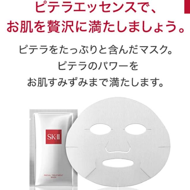SK-II(エスケーツー)の新品SK-II トライアル4点セット フェイシャルトリートメント 化粧水 パック コスメ/美容のキット/セット(サンプル/トライアルキット)の商品写真