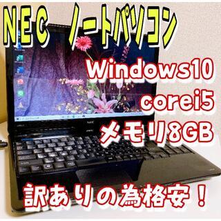 エヌイーシー(NEC)の【早い者勝ち】ノートパソコン NEC corei5 ブラック 格安(ノートPC)