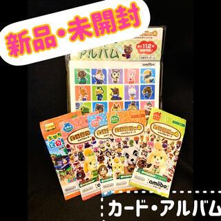Nintendo Switch - 【新品・未開封】Switch あつまれ どうぶつの森 amiboカード アルバム