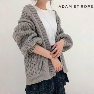 Adam et Rope' - アダムエロペ 定価2.3万 ライトグレー ライトケーブルボリュームカーディガン