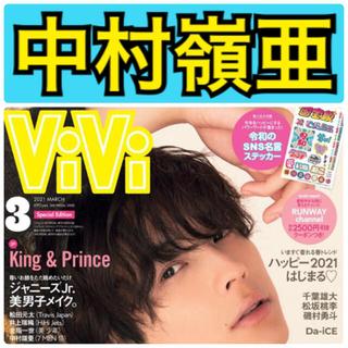 ViVi 2021年 3月号 中村嶺亜 切り抜き(アート/エンタメ/ホビー)