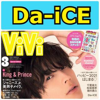 ViVi 2021年 3月号 Da-iCE 切り抜き(アート/エンタメ/ホビー)