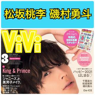 ViVi 3月号 松坂桃李 磯村勇斗 切り抜き(アート/エンタメ/ホビー)