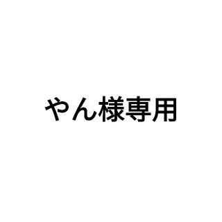 やん様専用(ステッカー)