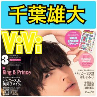 ViVi 3月号 千葉雄大 切り抜き(アート/エンタメ/ホビー)