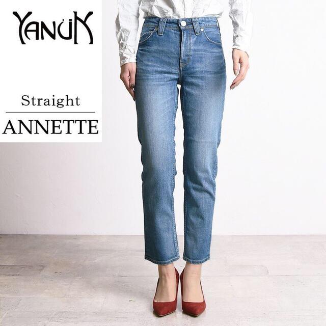 YANUK(ヤヌーク)のヤヌーク ストレートデニムパンツ ANNETTE/アネット デニム レディースのパンツ(デニム/ジーンズ)の商品写真