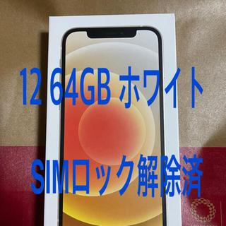 iPhone - iPhone12 64GB ホワイト 新品未使用
