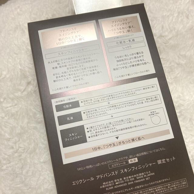ELIXIR(エリクシール)のエリクシール スムースジェルウォッシュとスキンフィニッシャー コスメ/美容のベースメイク/化粧品(化粧下地)の商品写真