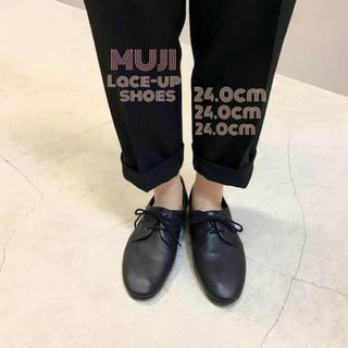 MUJI (無印良品) - MUJI(無印良品)*新品* 24.0cm・黒 レザーレースアップシューズ