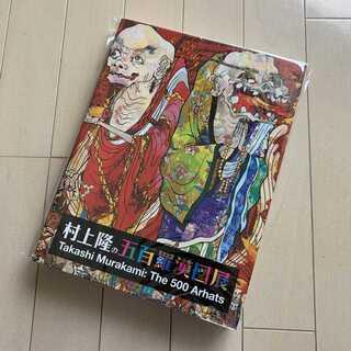 村上隆 五百羅漢図展 本 スーパーフラットコレクション(書)