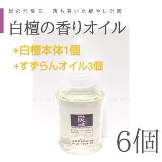 コバヤシセイヤク(小林製薬)の白檀の香り アロマオイル 6個 落ち着いた癒やし空間 フレグランス 炭の消臭元(アロマオイル)