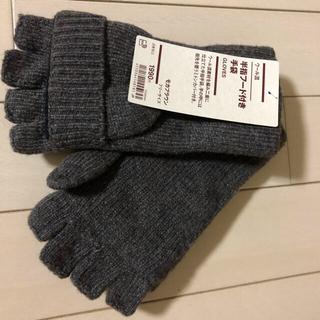 MUJI (無印良品) - 無印良品 ウール混 半指フード付き 手袋 フリーサイズ・モカブラウン