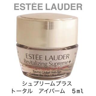 エスティローダー(Estee Lauder)の【未使用】エスティ ローダー シュープリームプラストータル アイバーム 5ml(アイケア/アイクリーム)