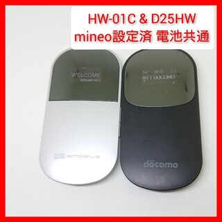 エヌティティドコモ(NTTdocomo)のルーター2台 HW-01C,D25HW 電池共通 マイネオ設定済 格安sim(スマートフォン本体)
