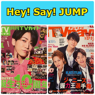 Hey! Say! JUMP ジャンプ テレビ誌2誌 TVガイド 他 切り抜き(アート/エンタメ/ホビー)