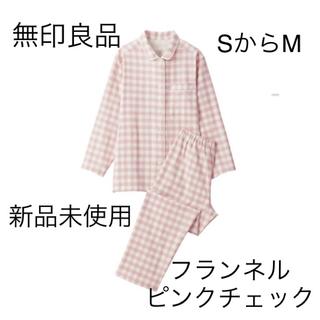 ムジルシリョウヒン(MUJI (無印良品))の新品 無印良品 MUJI 脇に縫い目のない フランネル パジャマ S-M(パジャマ)