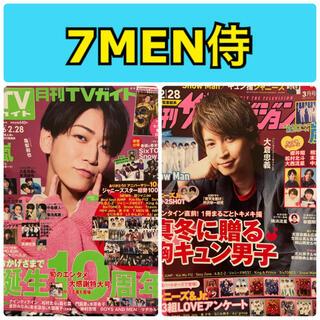 7MEN 中村嶺亜 テレビ誌2誌 TVガイド 他 切り抜き(アート/エンタメ/ホビー)