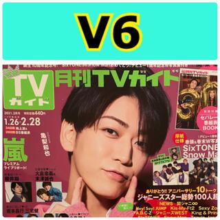 V6 TVガイド 切り抜き 三宅健 (アート/エンタメ/ホビー)