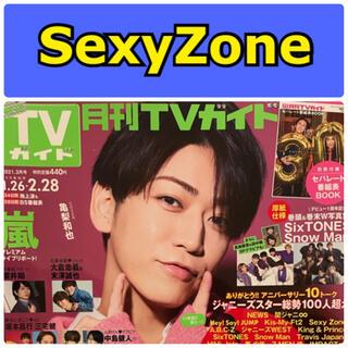 SexyZone セクゾ TVガイド 切り抜き(アート/エンタメ/ホビー)