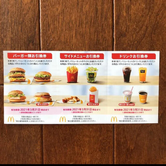 マクドナルド(マクドナルド)のマクドナルド 株主優待券 1食分 チケットの優待券/割引券(フード/ドリンク券)の商品写真