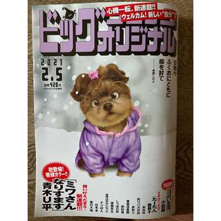 ショウガクカン(小学館)のビッグコミックオリジナル2月5日号(漫画雑誌)