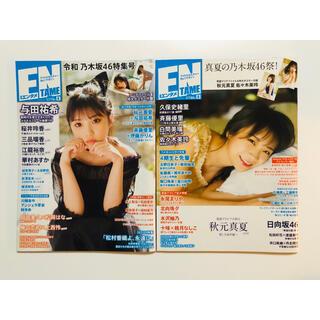 ケヤキザカフォーティーシックス(欅坂46(けやき坂46))の乃木坂 雑誌(アート/エンタメ/ホビー)