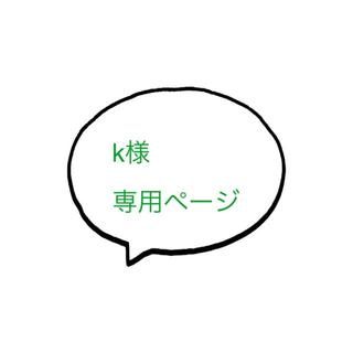 ダッフィー(ダッフィー)のk様 専用ページ(その他)