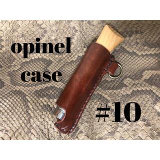 オピネル(OPINEL)のopinel オピネルレザーケース #10 アンティークブラウン(調理器具)