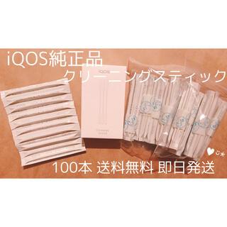 アイコス(IQOS)の【新品】iQOS アイコス 純正品 クリーニングスティック 100本(タバコグッズ)