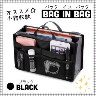 人気 便利 バックインバック 黒 ブラック 収納(その他)